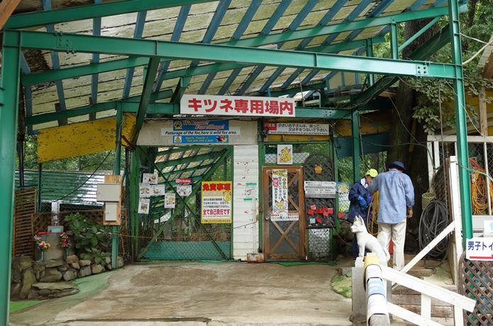蔵王キツネ村 入口