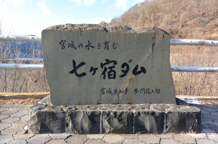 七ヶ宿ダム