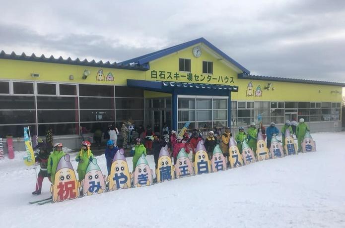 みやぎ蔵王白石スキー場開き