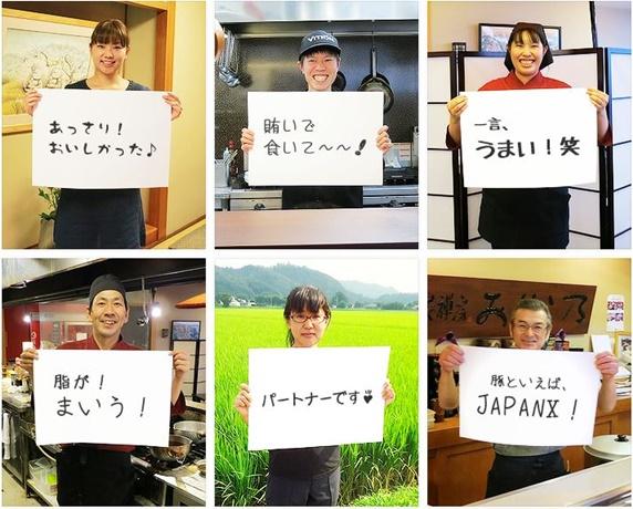 ジャパンエックスの評価