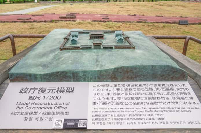 多賀城跡 模型