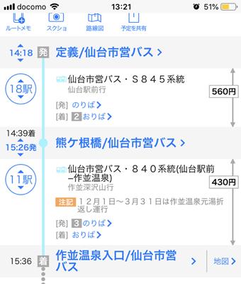 仙台市営バス 乗り換え案内