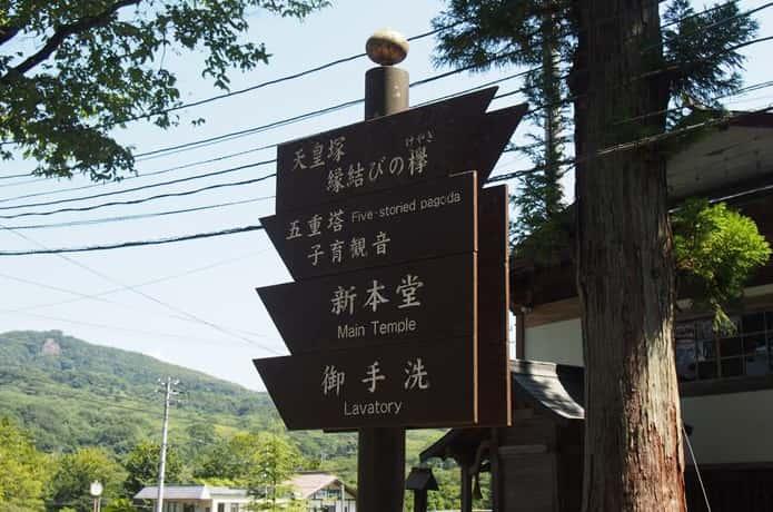 西方寺 看板