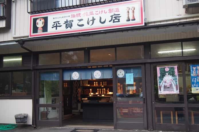 平賀こけし店