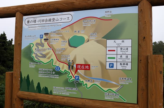 刈田岳線登山コース