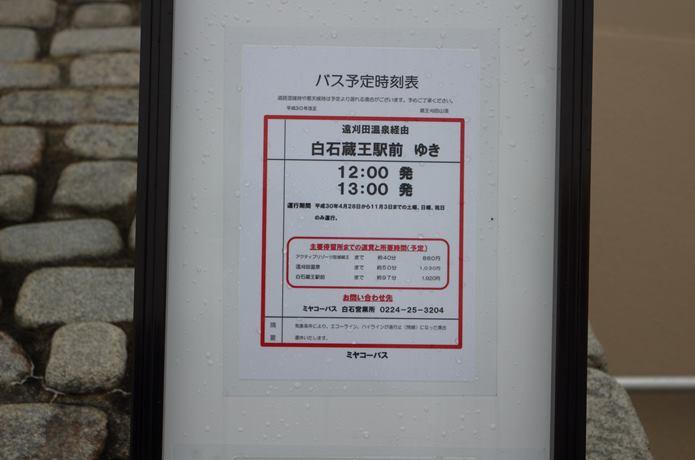 刈田山頂 白石蔵王行きバス