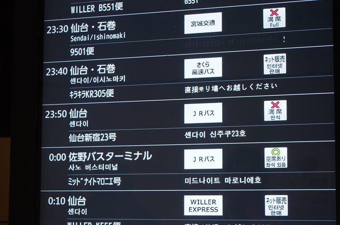夜行バスの時刻表