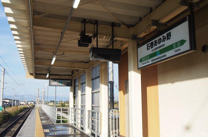 石巻あゆみ野駅