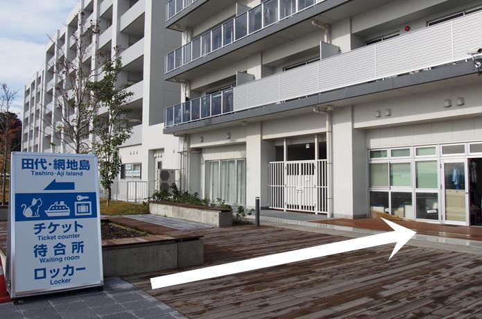 田代島フェリー 入口