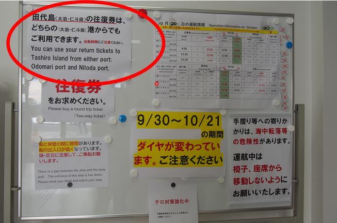 田代島フェリー待合所