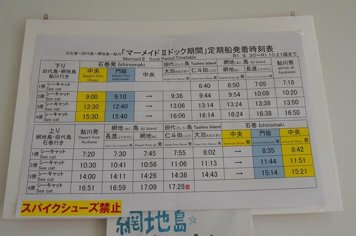 田代島 フェリー 時刻表