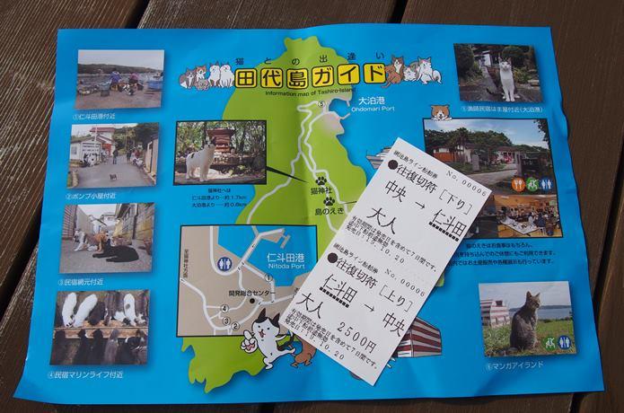 田代島 ガイドマップ