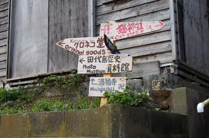 田代島 案内標識
