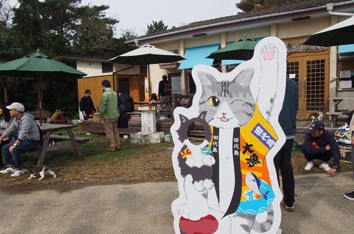 田代島 島の駅