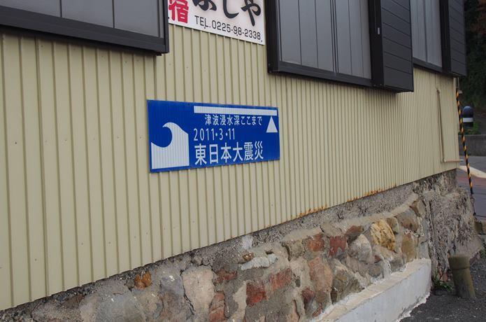田代島 津波による浸水被害の標識