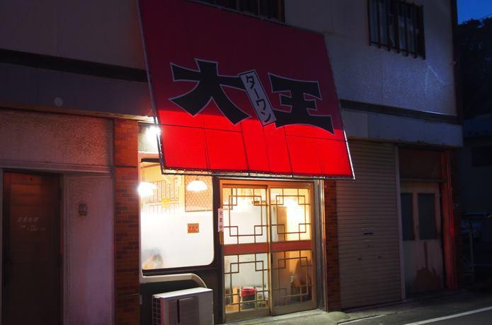 石巻 大王店