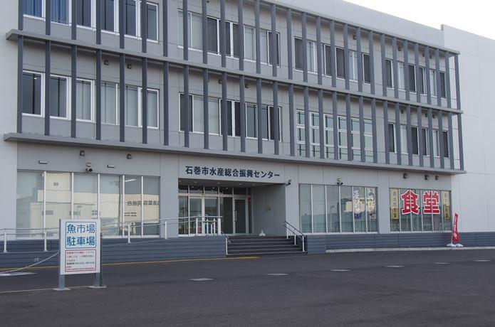 石巻水産センター