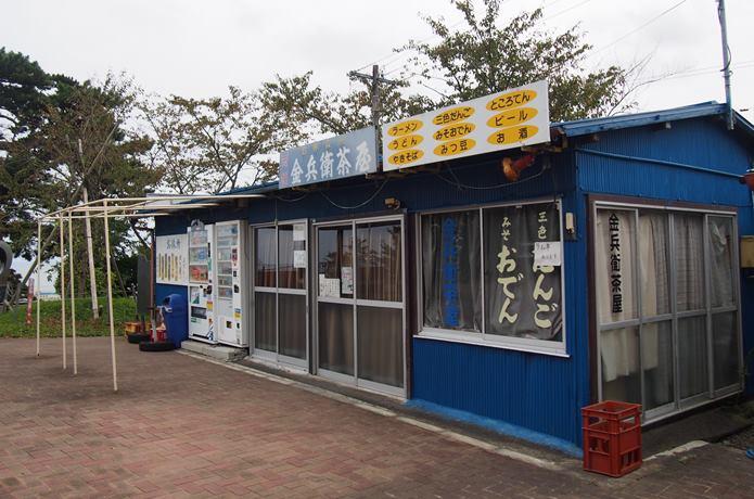 金兵衛茶屋