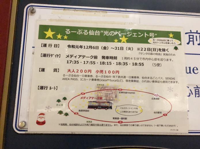るーぷる仙台仙台の光のページェント 運行ダイヤ