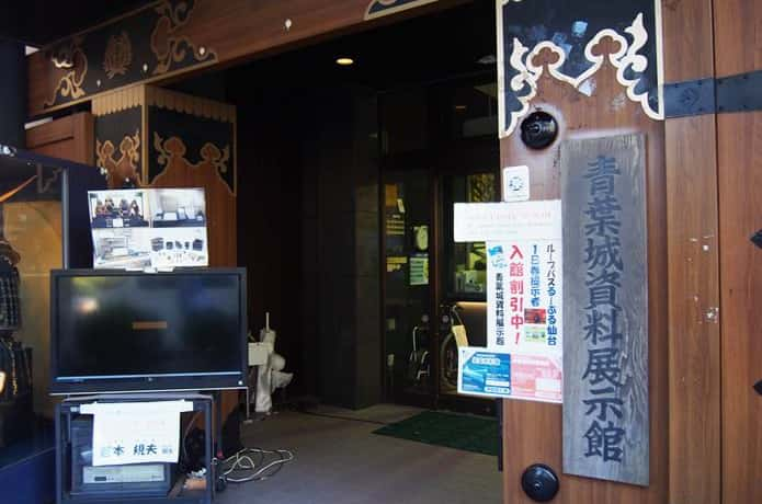 青葉城資料展示館 入口