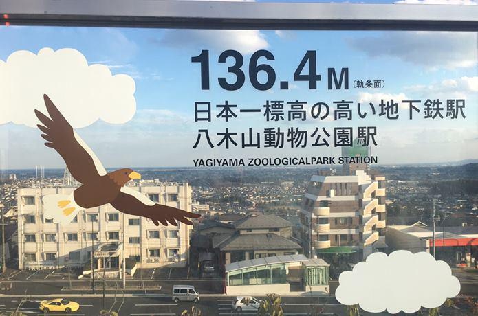八木山てっぺん広場
