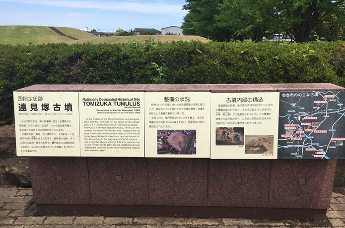 遠見塚古墳入り口