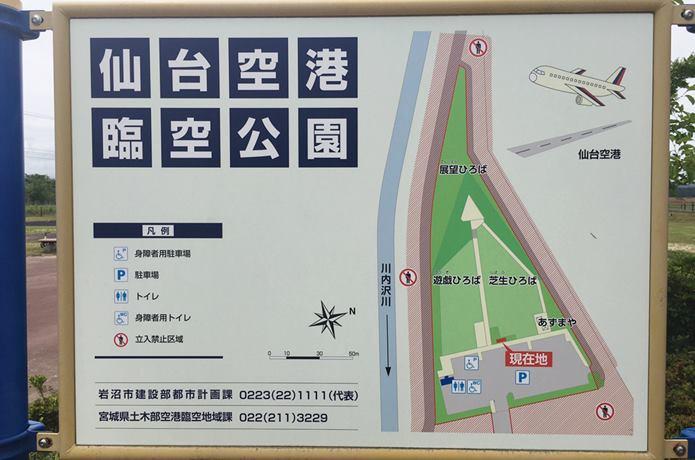 仙台空港臨空公園の案内板