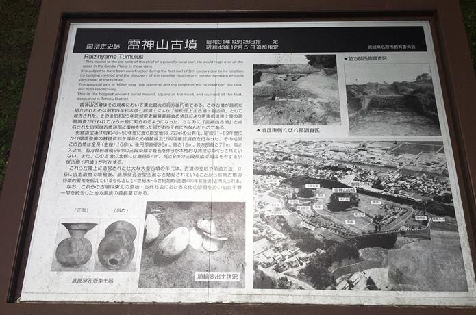 雷神山古墳の説明板