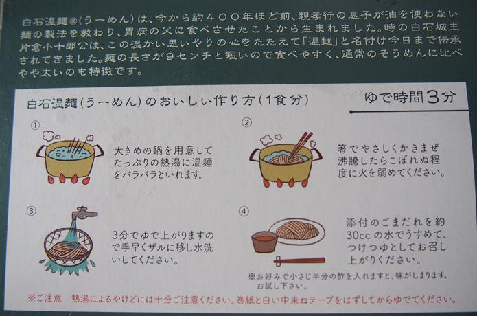 温麺のつくり方
