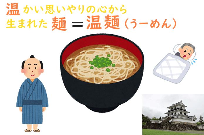 温麺ストーリー