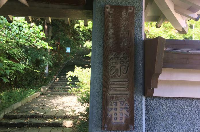 大満寺 石階段