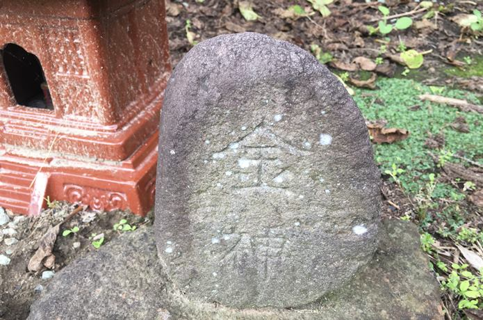 金神 石碑