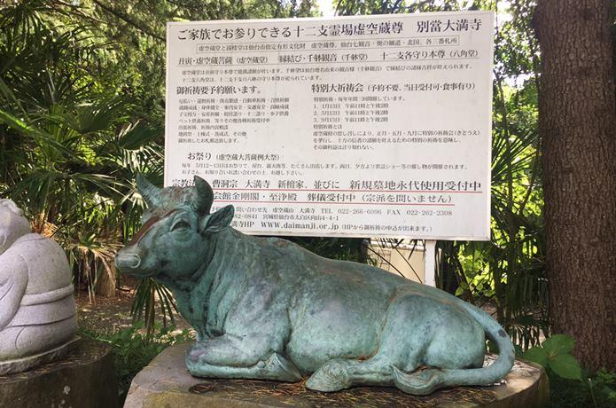 仙台 大満寺 牛の像