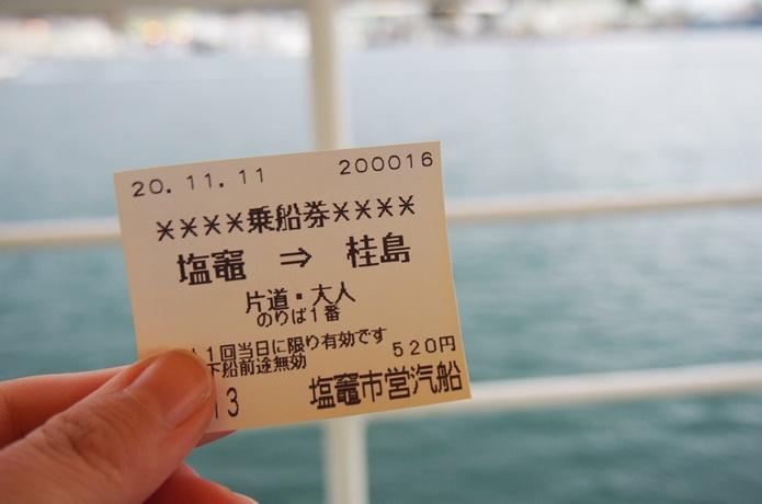 浦戸諸島 切符