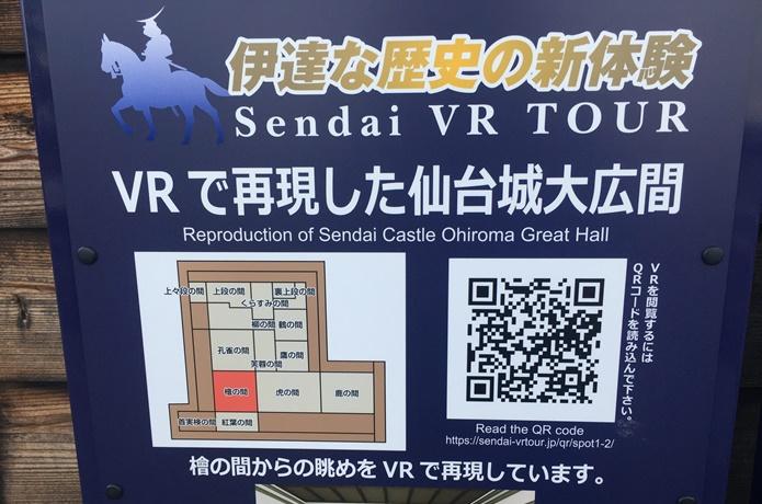 仙台城 大広間 VR