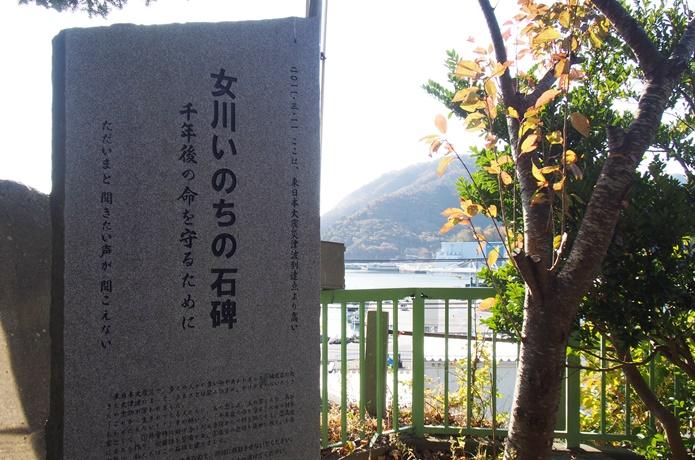 女川 いのちの碑文