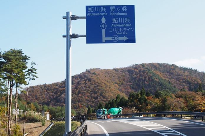 コバルトライン 道路標識